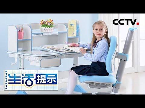 《生活提示》 儿童桌椅有隐患 选择不当有风险 20190710 | CCTV