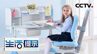 《生活提示》 20190710 儿童桌椅的新隐患  CCTV