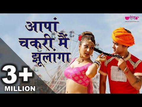 2017 का सबसे धाकड़ Rajasthani DJ Song | Aanpa Chakri Me Jhulanga HD | New Marwadi DJ Song 2017