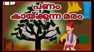 പണം കായ്ക്കുന്ന മരം |  Moral Stories For Kids | Malayalam Cartoon For Children | Chiku TV Malayalam
