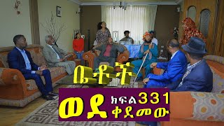 "Betoch | ""ወደቀደመው ""Comedy Ethiopian Series Drama Episode 331"