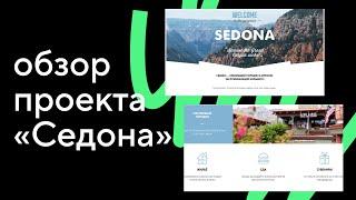 обзор проекта «Седона», «HTML и CSS, уровень 1»  HTML Academy