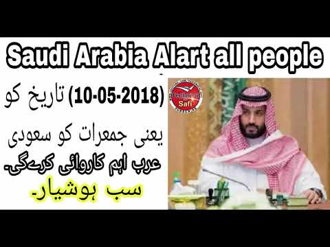 Saudi Arabia Alart all People Very Careful On There will be a syringe experience on Thursday