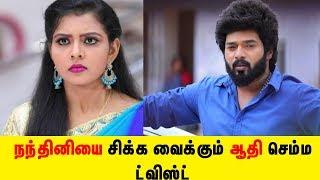 நந்தினியை சிக்க வைக்கும் ஆதி செம்ம ட்விஸ்ட் | Sembaruthi Serial Today Episode | Zee Tamil | Zee 5