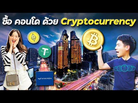 ซื้อคอนโดด้วย Cryptocurrency ได้แล้ว !!