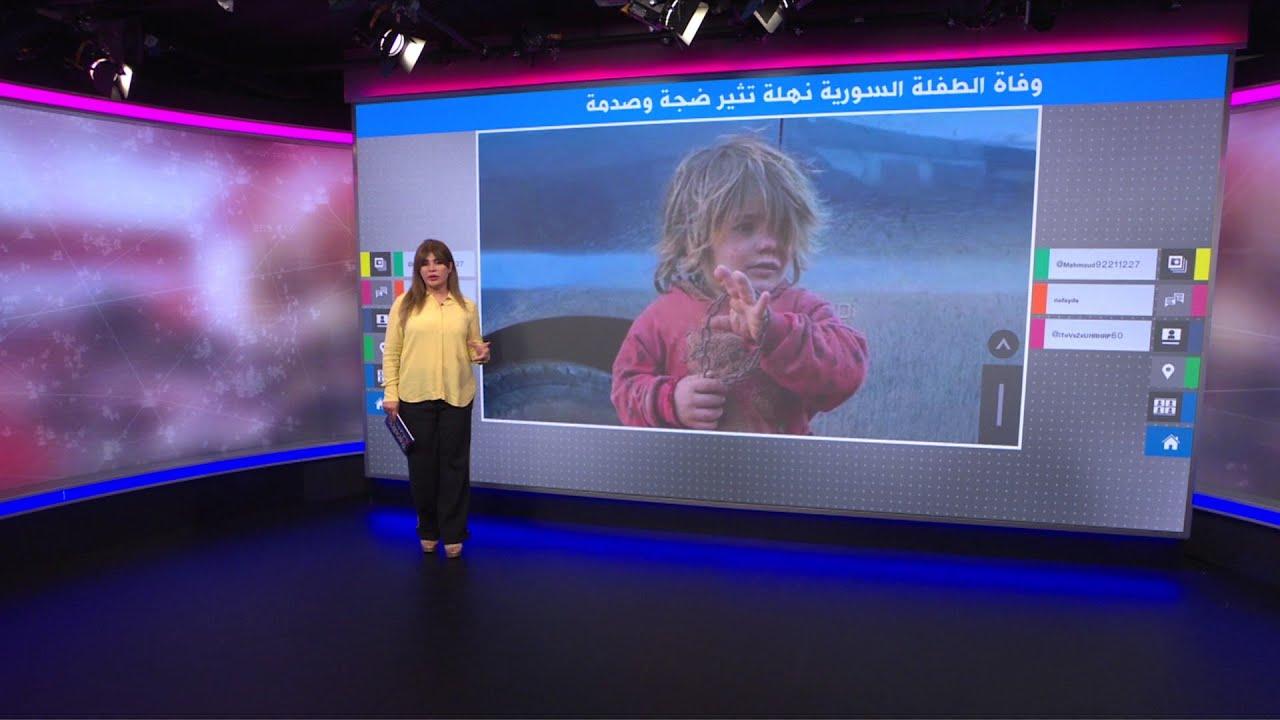 مأساة الطفلة السورية نهلة تثير غضبا واتهامات لوالدها بتقييدها بسلاسل حديدية  - نشر قبل 18 دقيقة