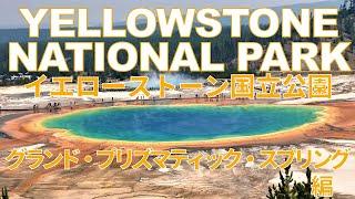 "[Yellowstone National Park] Grand Prismatic Spring イエローストーン国立公園の有名な""グランド・プリズマティック・スプリング""をバーチャル散歩"