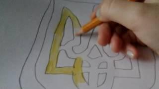 Рисуем герб Украины