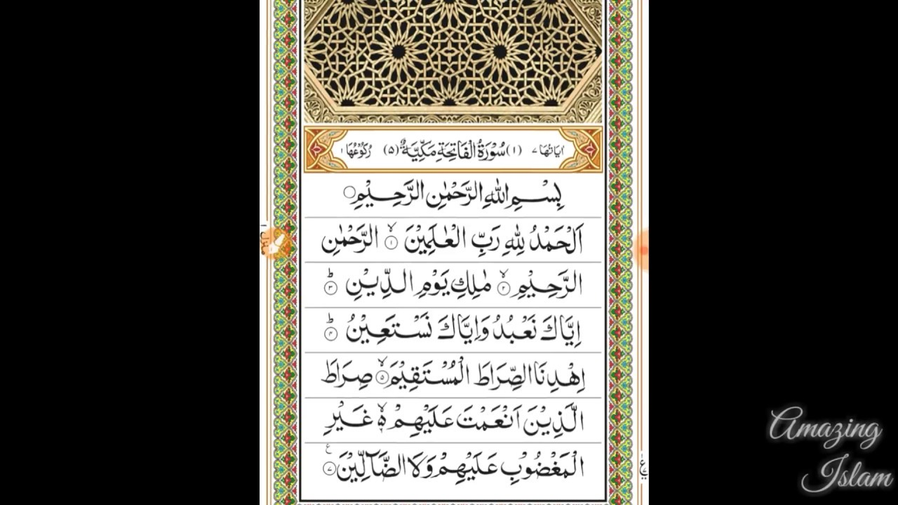 Best Quran Reading App | Quran Translation | Quran Recitation | Quran 13  Line | Amazing Islam