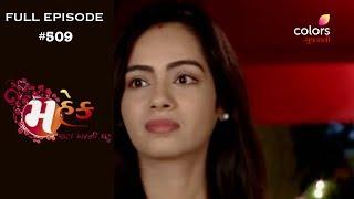 Mahek…Mota Ghar ni Vahu - 8th November 2018 - મહેક...મોટા ઘરની વહુ - Full Episode