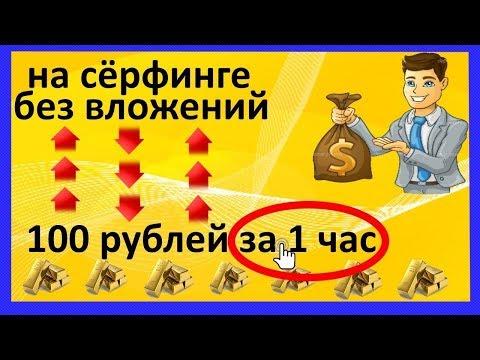 как заработать 100 рублей на серфинге сайтов за час