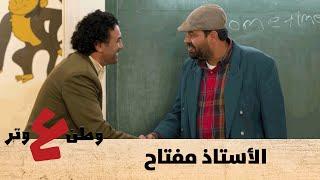 وطن ع وتر 2020  - الأستاذ مفتاح - الحلقة الرابعة عشر 14