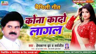 Maithili || कोना कादो लागल || Hemkant Jha, Sarwjeet || Kona Kado Lagal || Neelam