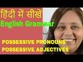 Learn English Grammar (In Hindi) POSSESSIVE PRONOUNS POSSESSIVE ADJECTIVES Lesson 48
