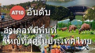 10 อันดับ อำเภอที่มีพื้นที่ ใหญ่ที่สุดในประเทศไทย