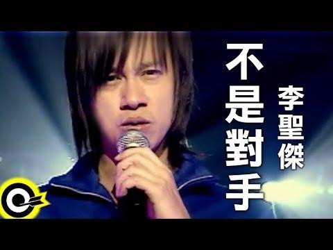 李聖傑 Sam Lee【不是對手】Official Music Video