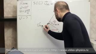 Физика. Урок № 6. Кинематика. Минимальная скорость