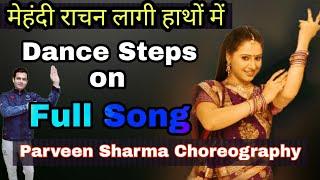 मेहँदी राचन लागी Dance Steps | mehndi rachan lagi hathan mein dance performance | Parveen Sharma