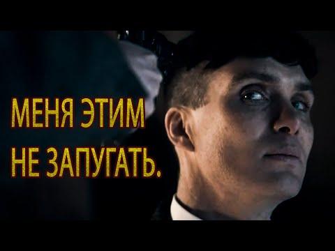 ГРАМОТНЫЙ ДИАЛОГ ОТ ТОМАСА ШЕЛБИ // HOUSE SHELBY (ОСТРЫЕ КОЗЫРЬКИ)