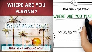 ✏ Where are you playing? – #фразы на английском за 1 минуту! – Перевод фраз на английский язык(, 2016-05-24T12:30:00.000Z)