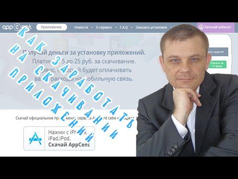 Как Заработать на Скачивании  Приложений (Евгений Вергус)