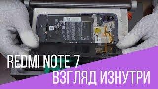 Обзор Redmi Note 7 - взгляд изнутри. Оценка качества сборки и ремонтопригодности | China-Service