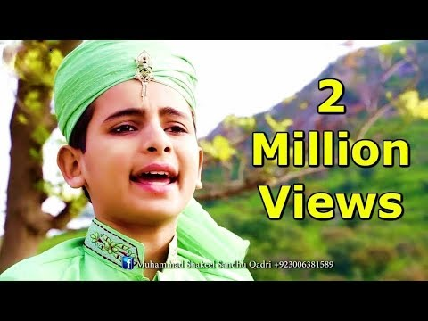 Shakeel Sandhu Qadri  New Naat 2018   amazing voice pakistani children  Official Naat