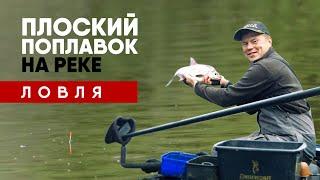 ПЛОСКИЙ ПОПЛАВОК НА МОСКВА РЕКЕ УЛОВИСТАЯ СНАСТЬ ДЛЯ ТЕЧЕНИЯ ЧАСТЬ 2 Рыбалка Flat float fishing