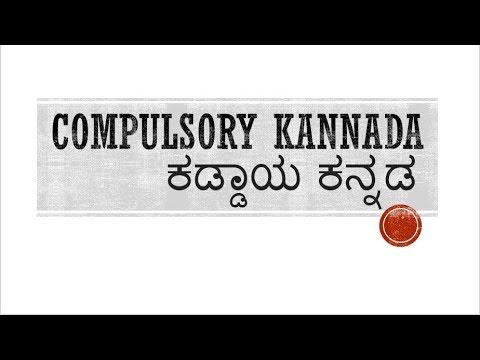 compulsory kannada paper kpsc youtube