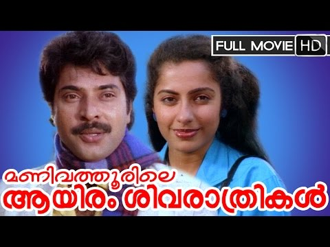 Malayalam Full Movie | Manivathoorile Aayiram Sivarathrikal | Ft. Mammootty, Suhasini, M.G.Soman