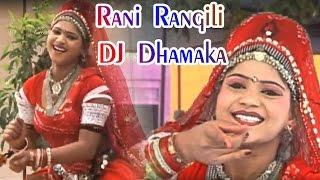मारवाड़ी DJ सांग 2017 !! Rani Rangili DJ Dhamaka ॥ धमाका रानी का  !! Latest DJ Rajasthani Song 2017