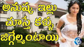 Anushka HOUSE INSIDE VIEW PHOTOS | Anushka Shet...