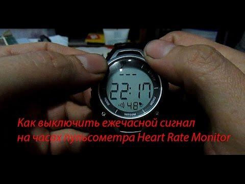 Часы амст как отключить будильник