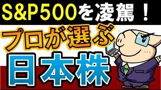 【S&P500を凌駕】投資のプロが厳選した日本株!最強の投資信託