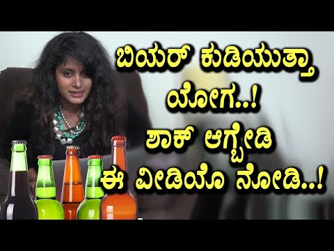Beer Yoga in India | Action and Reactions | Rapid Rashmi Show
