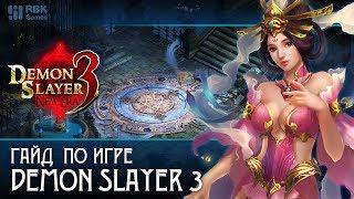 Обновление Demon Slayer 3 — Круг подземной тюрьмы