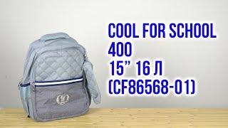 Розпакування Cool For School 400 15'' 16 л CF86568-01