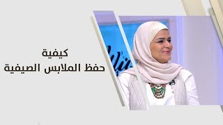 سميرة الكيلاني - كيفية حفظ الملابس الصيفية