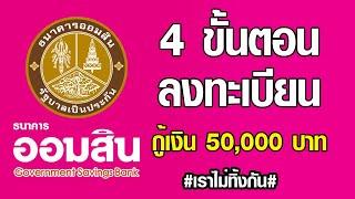 วิธีลงทะเบียนเงินกู้ 50,000 บาท ธนาคารออมสิน #เราไม่ทิ้งกัน #เงินกู้