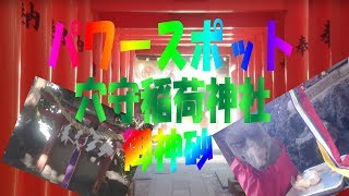 パワースポット 羽田七福稲荷巡り 穴守稲荷神社