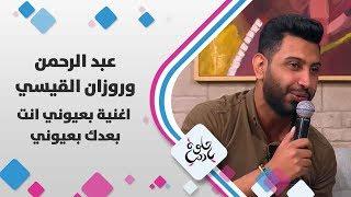عبد الرحمن و روزان القيسي - اغنية بعيوني انت بعدك بعيوني