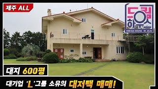 대기업 고급 별장으로 사용하였던 제주도 단독주택 매매.…
