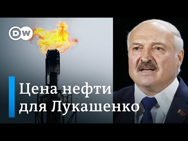 Сделка с Лукашенко: что ждет Москва в обмен на дешевую нефть? DW Новости (06.01.2020)