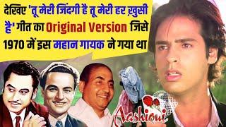 देखिए 'Tu Meri Zindagi Hai' Song का Original Version _ जिसे पाकिस्तानी Song से Copy किया गया था