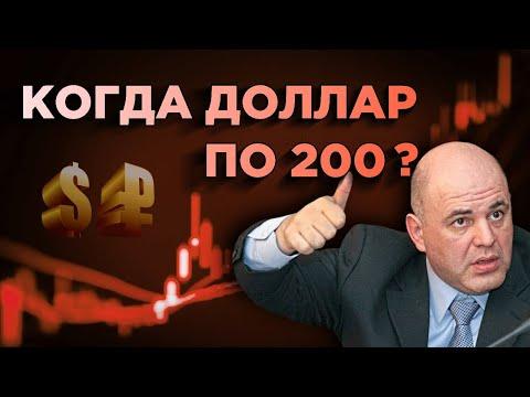 Когда доллар по 200 и как Мишустин повлияет на курс рубля?