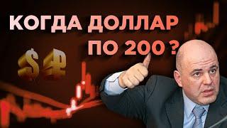 Смотреть видео Когда доллар по 200 и как Мишустин повлияет на курс рубля? онлайн