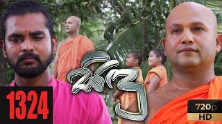 Sidu | Episode 1324 15th September  2021 Thumbnail