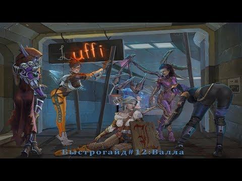 видео: heroes of the storm: Валла - Быстрогайд (Выпуск 12)