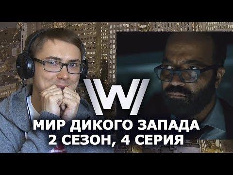 Кадры из фильма Мир Дикого Запада - 1 сезон 4 серия