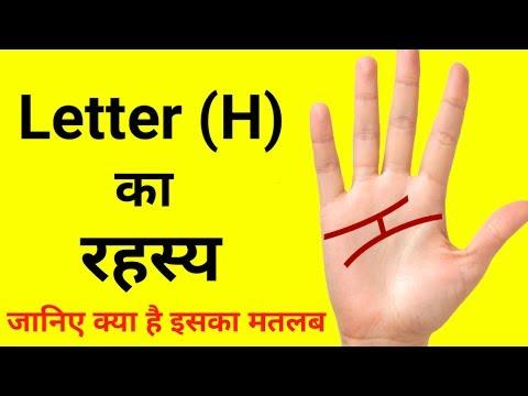 हाथ मे बने Letter 'H' का रहस्य। Letter 'H' in palm reading ! hastrekha gyan in hindi